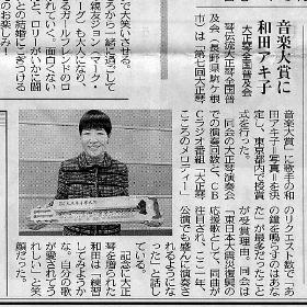第7回大正琴音楽大賞(中日新聞H25.1.29)