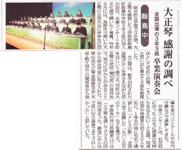 飯島中学校3年3組卒業記念コンサート(信濃毎日新聞H25.3.21)