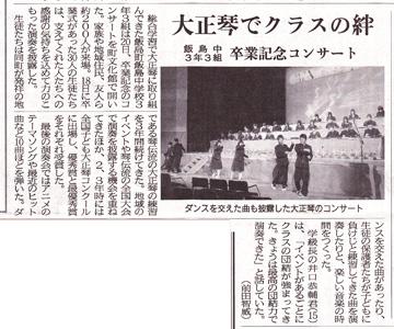 飯島中学校3年3組卒業記念コンサート(長野日報H25.3.21)