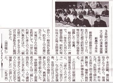 飯島中学校3年3組卒業記念コンサート(中日新聞H25.3.21)