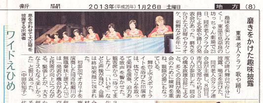 愛媛県・石丸先生H25(愛媛新聞H25.1.26)