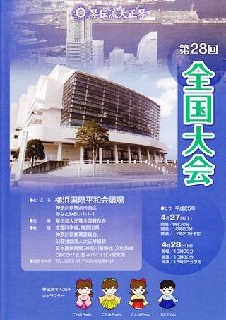琴伝流大正琴第28回全国大会プログラム表紙