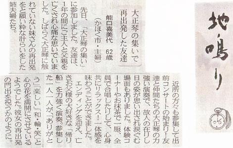 石川県・裏野先生2(北国新聞H25.4.26)