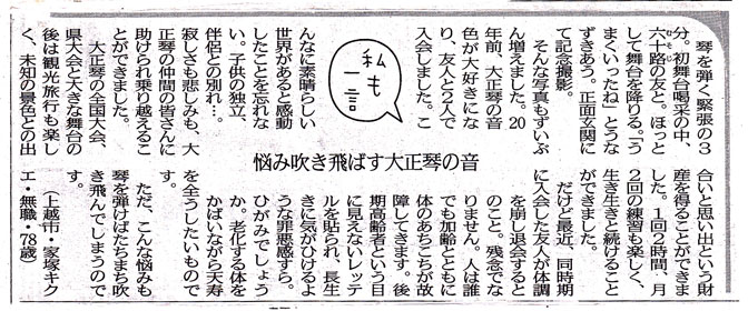 長野県・篠原先生(新潟日報H25.3.7)