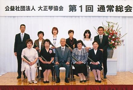 大正琴協会平成25年度功労者表彰