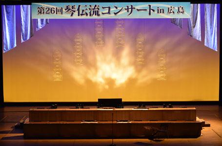 第26回琴伝流コンサートin広島1