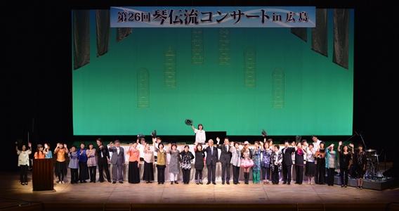 第26回琴伝流コンサートin広島3