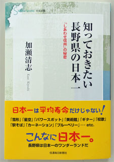 「知っておきたい長野県の日本一」