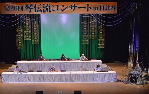 「第26回琴伝流コンサートin日比谷」1