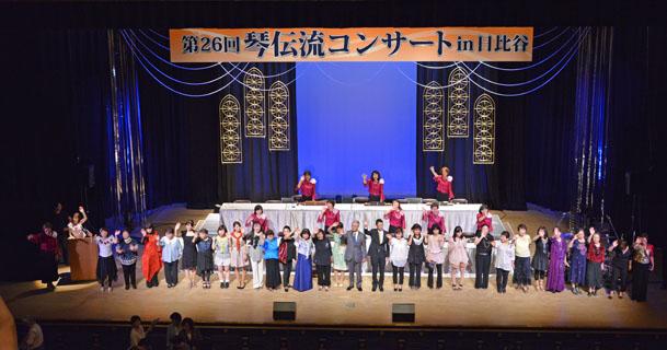 「第26回琴伝流コンサートin日比谷」3