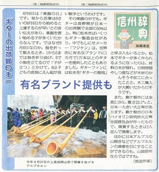「信州辞典」長野市民新聞H25.6.6