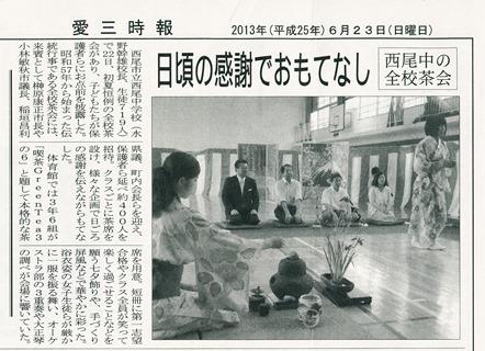 愛知県・石川先生2愛三時報(H25.6.23)