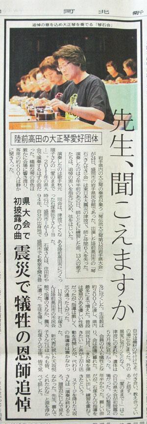 第15回岩手県大会琴石会(河北新報H25.8.25)