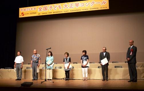 平成25年度全国子供大正琴コンクール指導者表彰