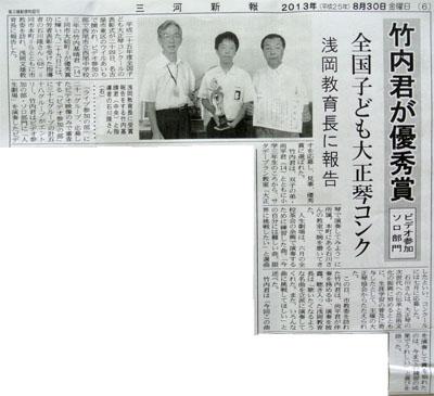 平成25年度全国子供大正琴コンクール受賞報告(三河新報H25.8.30)