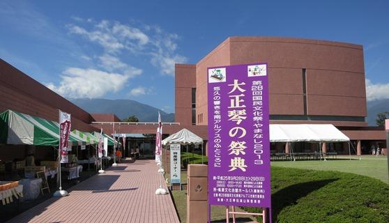 第28回国民文化祭やまなし2013【大正琴の祭典」28日