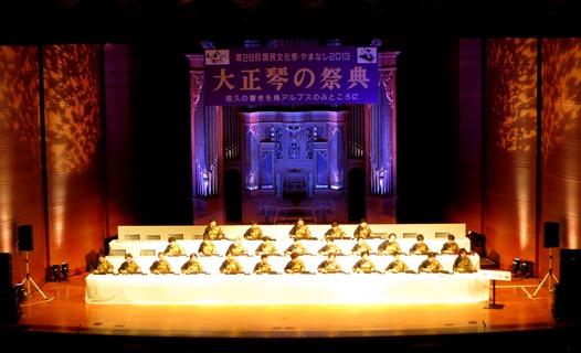 第28回国民文化祭やまなし2013「大正琴の祭典」28日