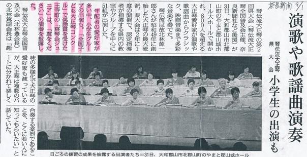 奈良県・田中先生(奈良新聞H25.9.1)