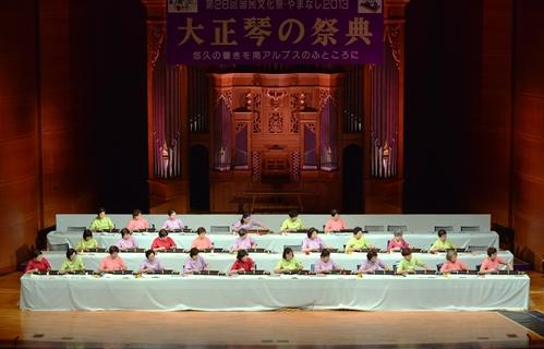 第28回国民文化祭・やまなし2013「大正琴の祭典」2日目2