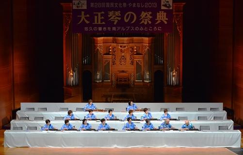 第28回国民文化祭・やまなし2013「大正琴の祭典」2日目4