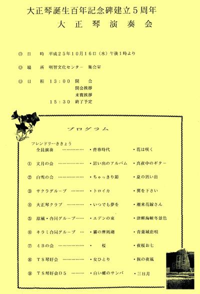大正琴誕生百年記念碑建立5周年演奏会プログラム