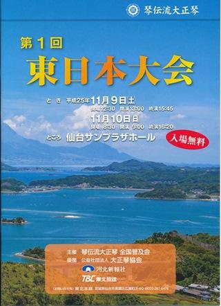 第1回東日本大会プログラム表紙