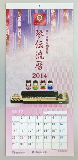2014琴伝流カレンダー
