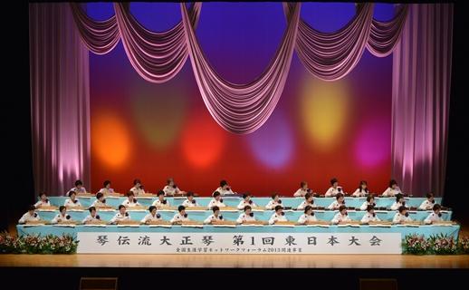 琴伝流大正琴第1回東日本大会演奏風景