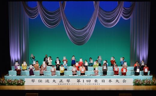 琴伝流大正琴第1回東日本大会姉妹グループ締結式