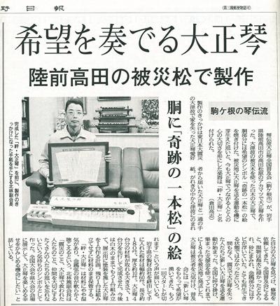 絆大正琴完成H26.1.24長野日報