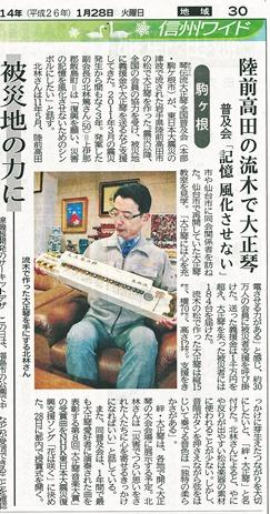 絆大正琴完成H26.1.28信濃毎日新聞