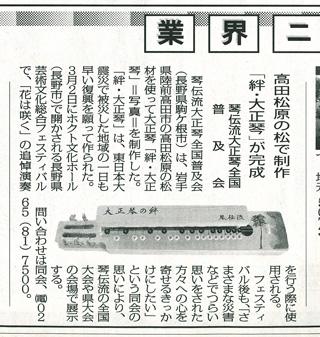 絆大正琴完成H26.1.31日本農業新聞