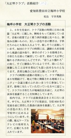 愛知県・大杉谷先生・梅坪小学校H26.8