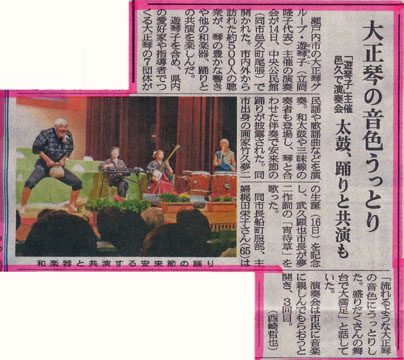 岡山県・立岡先生H26�(山陽新聞H26.9.18)