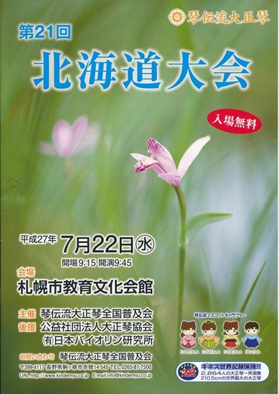 琴伝流大正琴第21回北海道大会プログラム