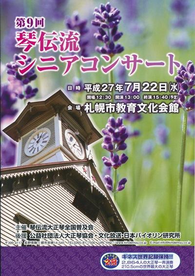 第9回琴伝流シニアコンサートプログラム