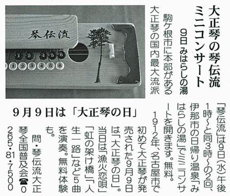 「大正琴の日」演奏(週刊いなH27.9.3)
