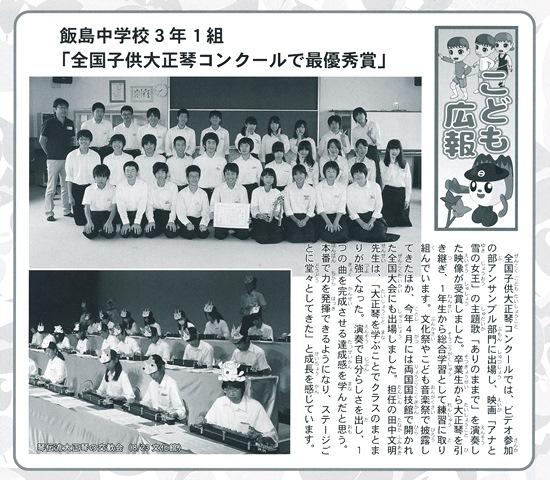 飯島町広報誌「いいじま未来飛行」」9月号