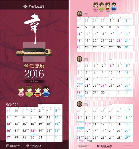 琴伝流キャラクターカレンダー2016