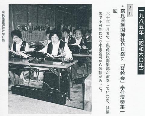 奈良県・桑野先生H27