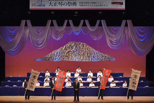 第30回国民文化祭・かごしま2015「大正琴の祭典」愛知PR