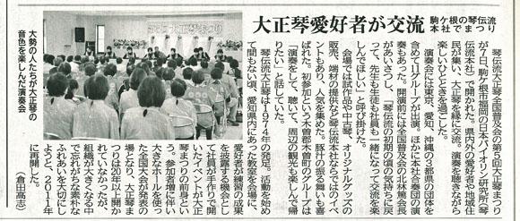 第5回大正琴まつり(長野日報H27.11.8)