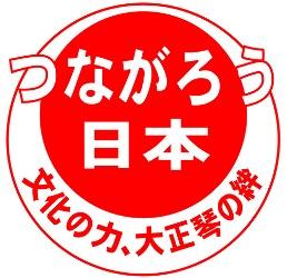 「つながろう日本」大正琴マーク