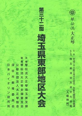 第32回埼玉県東部地区大会プログラム表紙