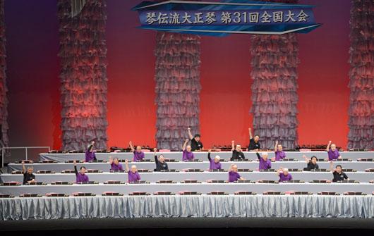 琴伝流大正琴第31回全国大会16