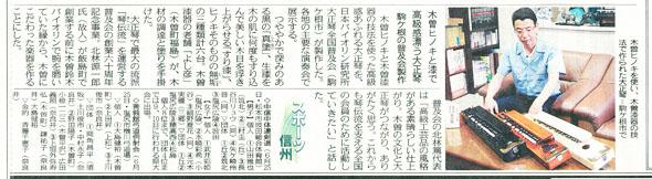 木曽檜・木曽漆大正琴(中日新聞H28.7.5)