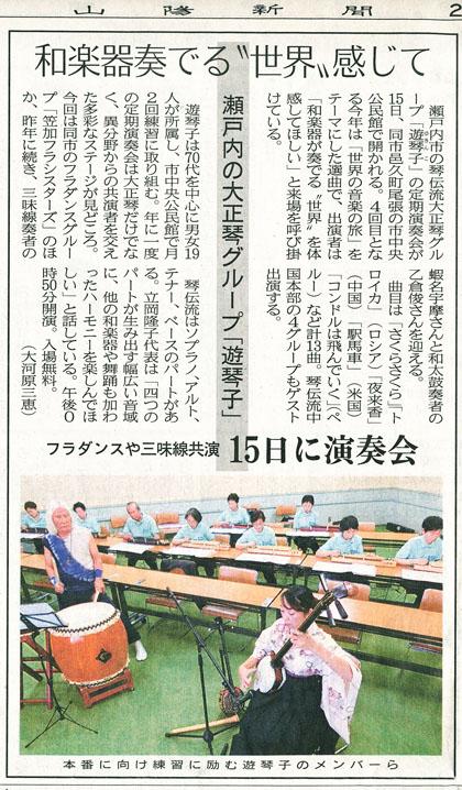 岡山県・立岡先生(山陽新聞H27.11)