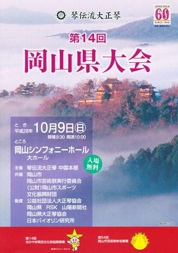 琴伝流大正琴第14回岡山県大会プログラム表紙