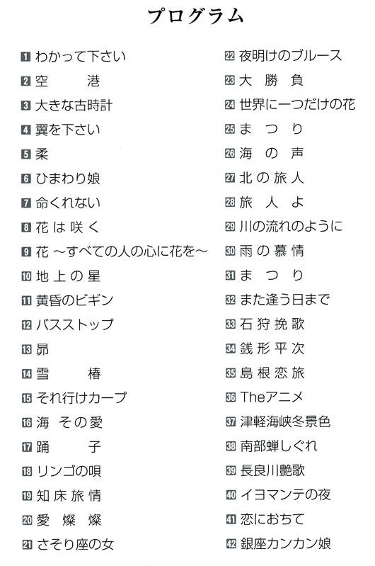 琴伝流大正琴第14回岡山県大会プログラム