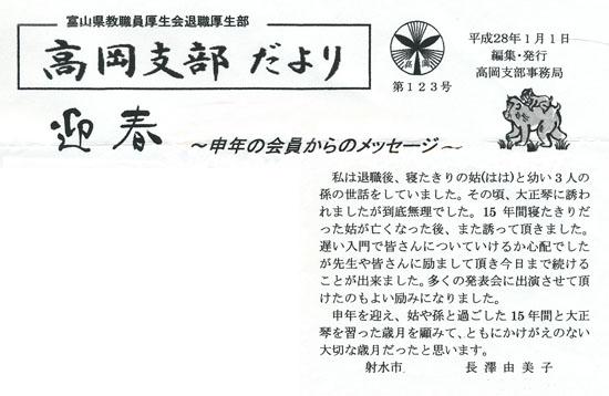 富山県・塩井先生H28
